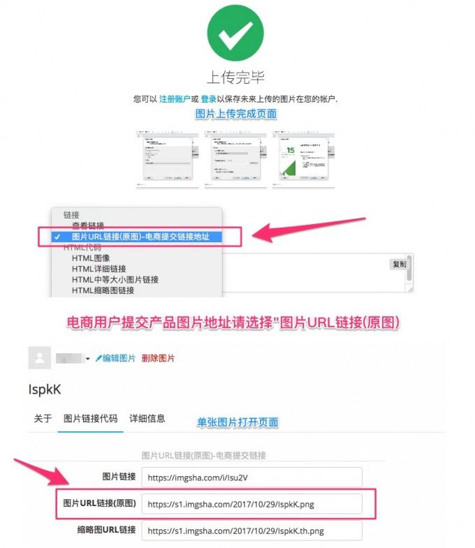 """电商用户提交地址请选择"""" 图片URL链接(原图), 建议在上传之前先使用SKU或英文名加数字来给图片命名, 这样方便在表格里面批量替换.  其他问题请访问 https://imgsha.com/page/faq  上传频率:  付费套餐: 300-5000张/小时, 甚至更高  付费用户:https://imgsha.com/"""